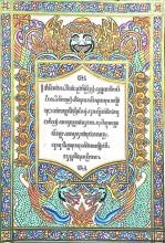 Yogyakarta Kota Hanacaraka : Disbud Kota Yogyakarta Gelar Kompetisi Alih Manuskript di Momentum Hari Aksara Internasional
